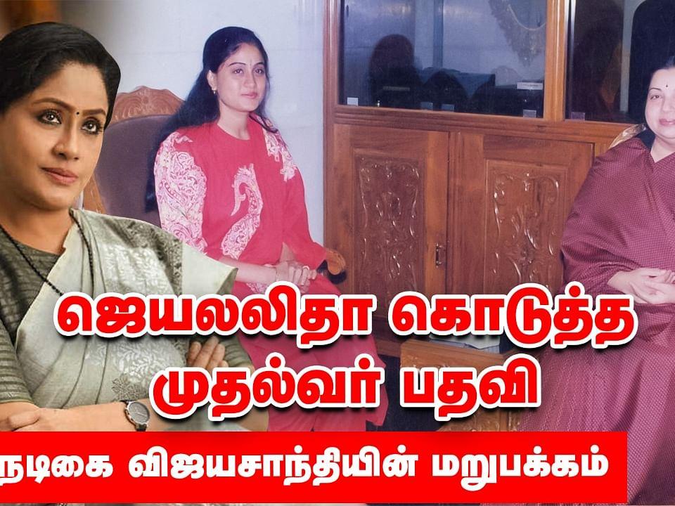 இந்தியன் லேடி சூப்பர் ஸ்டாரின் யாரும் அறியாத மறுபக்கம்!   Story of Lady Superstar Vijayashanthi