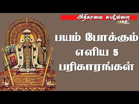 மிருத்யுஞ்ஜய ஸ்தோத்திரம்... யம லிங்கம்... திருவாரூர்... பயம் போக்கும் எளிய 5 பரிகாரங்கள்!