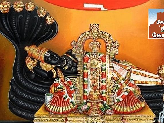திருச்சி கோயில்கள்: ஸ்ரீரங்கத்து கோயிலின் விடை தெரியாத ஏழு அதிசயங்கள்!