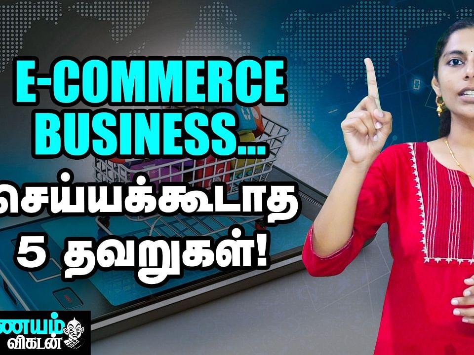 E-Commerce Business-ஐ வெற்றிகரமாக செய்ய உதவும் 5 டிப்ஸ்!   Nanayam Vikatan