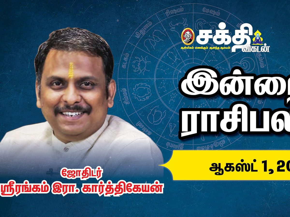 01/08/2021 | இன்றைய ராசி பலன் | Daily Rasi Palan | Horoscope | Astrology |