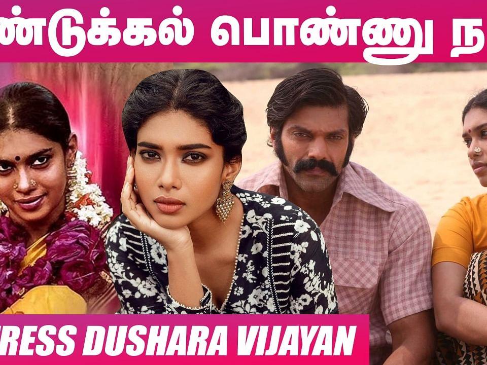 நீ Heroine மெட்டீரியல் இல்லைனு அசிங்கப்படுத்துனாங்க - Actress Dushara Vijayan   Sarpatta Parambarai