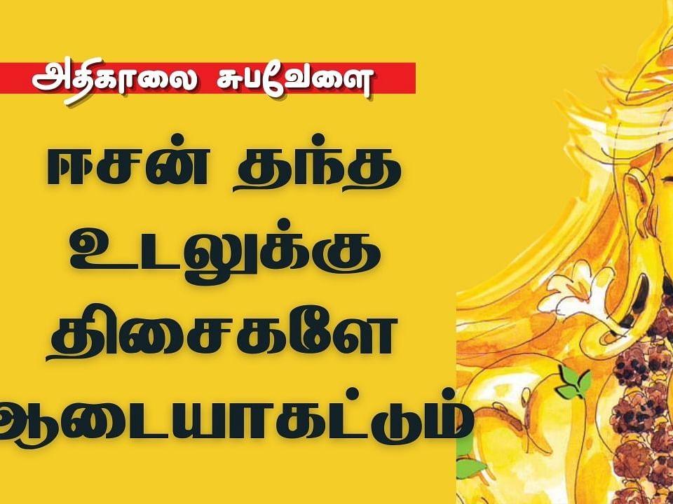 பெண் சித்தர் | அக்கம்மா தேவியின் அருட் சரிதத்தில் சிறு துளி! Lord Siva