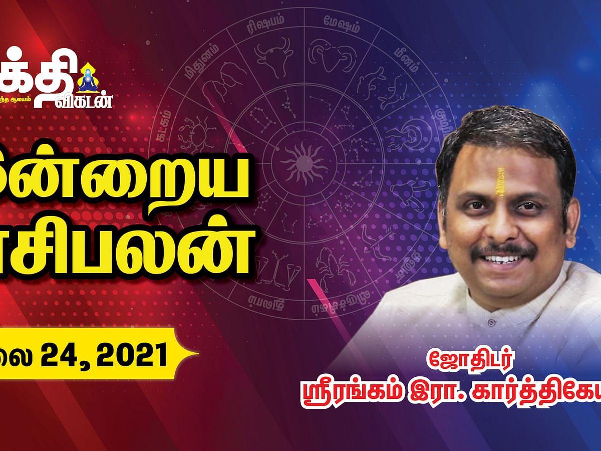 24/07/2021 - இன்றைய ராசி பலன்  Daily Rasi Palan  Astrology   Horoscope