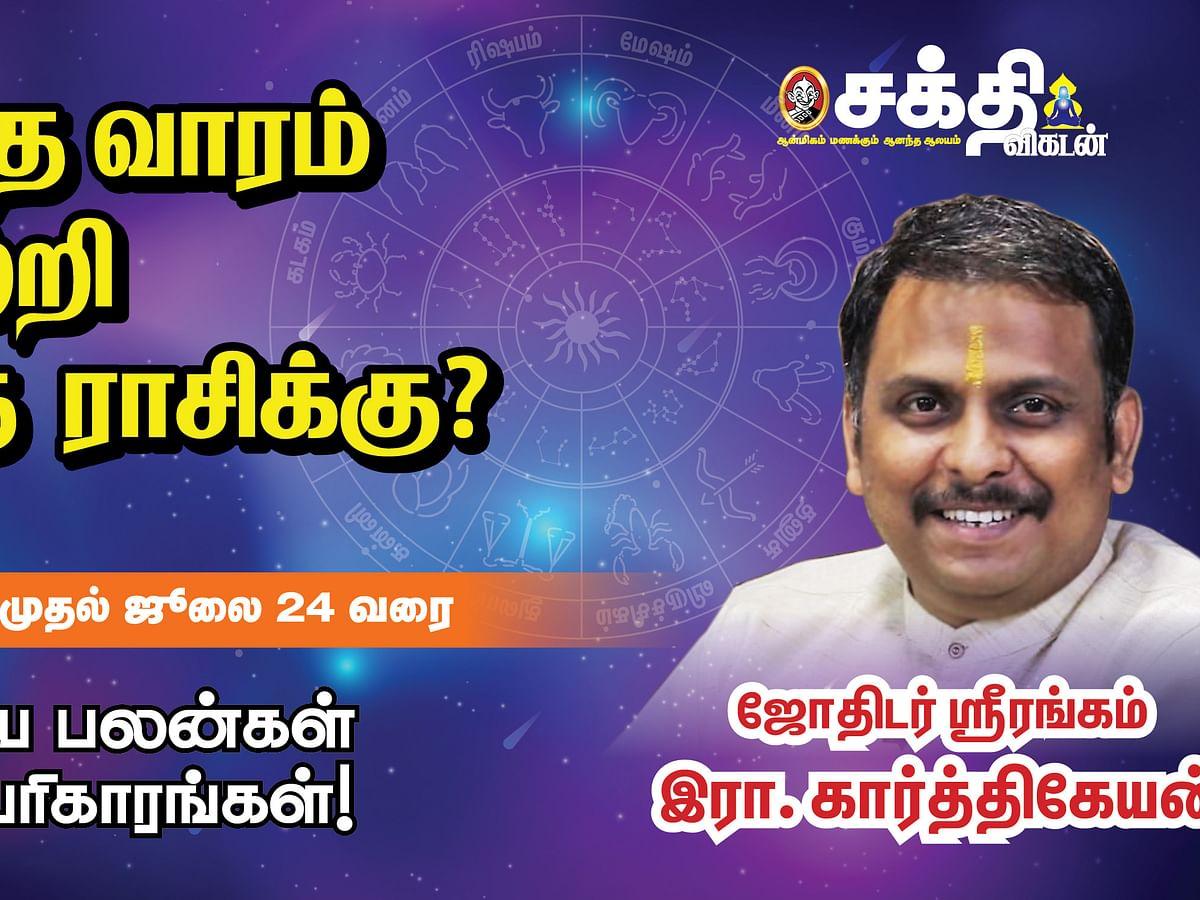 வார ராசிபலன்கள் - 18/07/2021 முதல் 24/07/2021 வரை   Weekly Astrology
