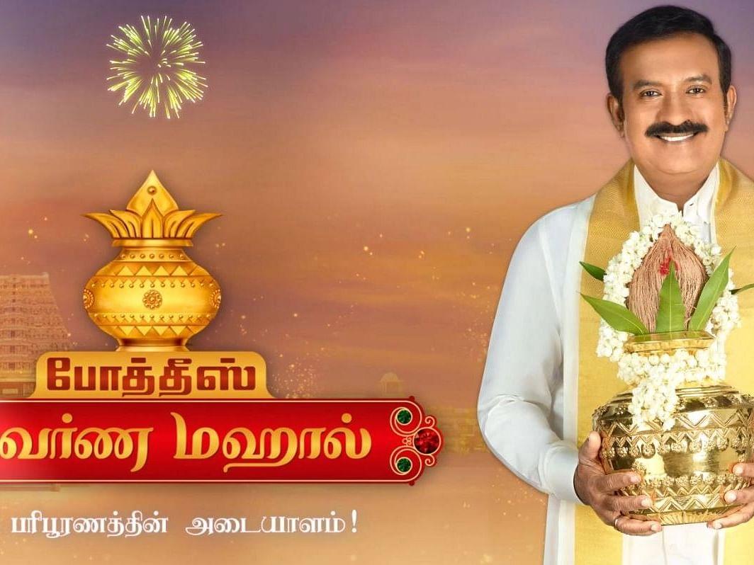 நெல்லை டவுனில் போத்தீஸ் ஸ்வர்ண மஹால் திறப்பு!