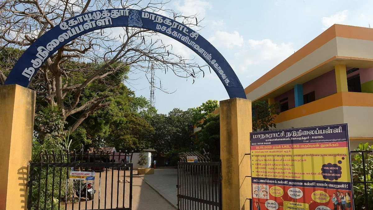 கோவை மாநகராட்சி மசக்காளிபாளையம் நடுநிலைப்பள்ளி