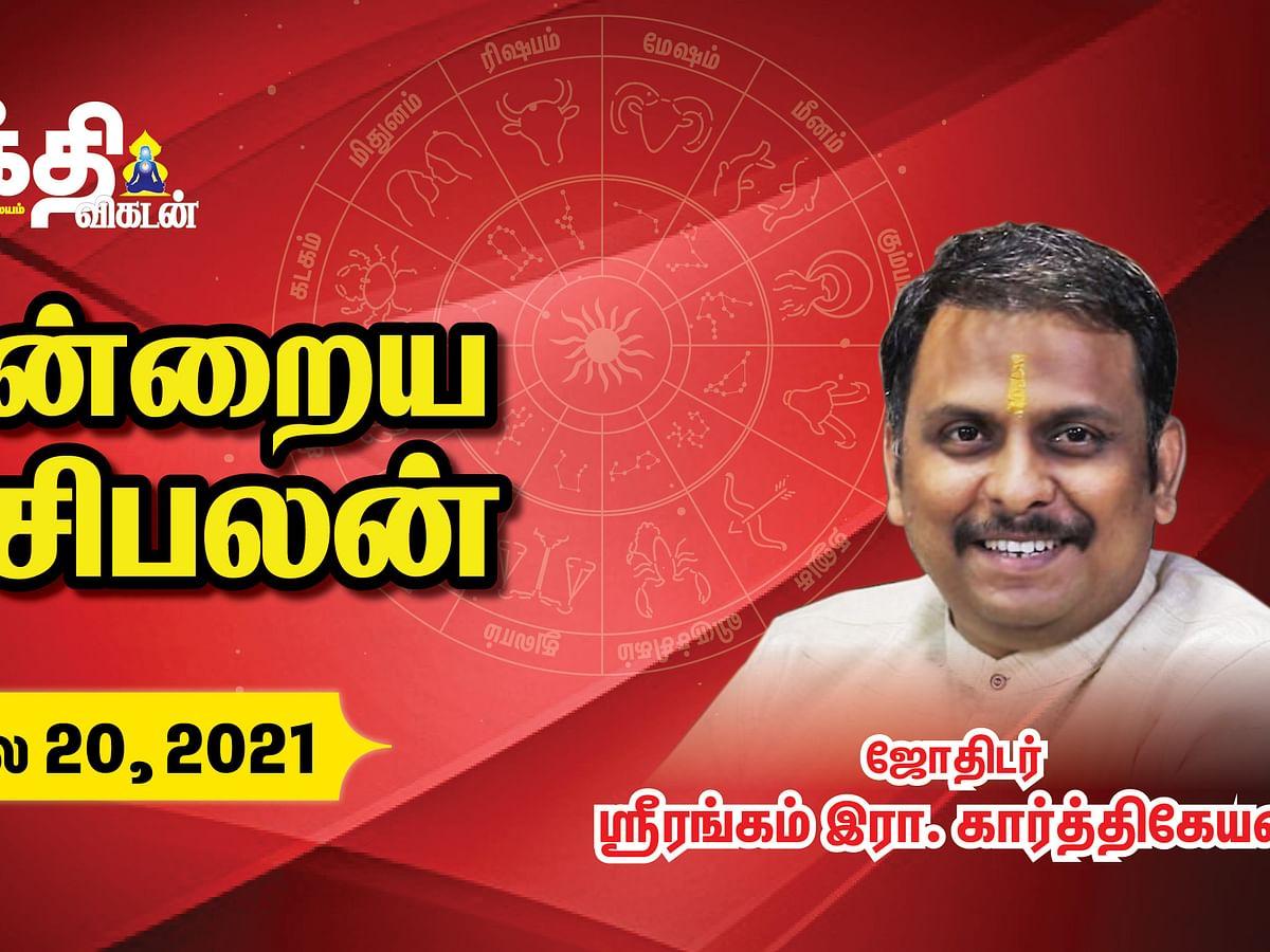 20/07/2021 | இன்றைய ராசி பலன்|Daily Rasipalan|Horoscope
