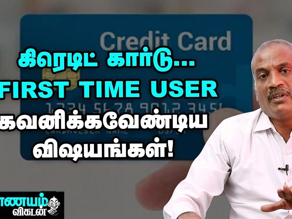Credit Card... தேவை இல்லாத சார்ஜ்களை எப்படிக் குறைக்கலாம்? | Nanayam Vikatan
