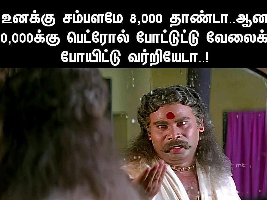 """""""பேசாம நீ சைக்கிளே வாங்கிடு சிவாஜி!"""" - பெட்ரோல் விலை உயர்வும், பொளந்துகட்டிய மீம்ஸும்! #Memes"""