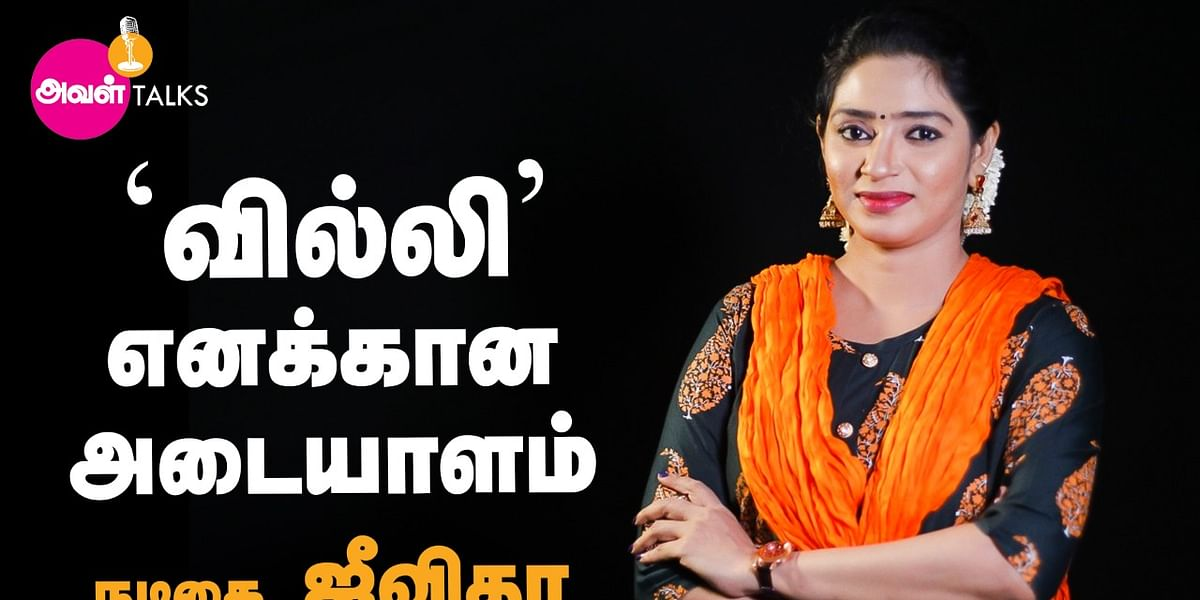 Actress Jeevitha