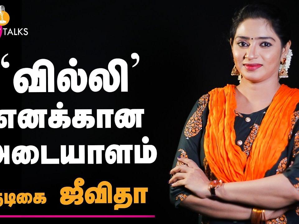 ஒரே நேரத்தில் 4 சீரியல்கள் - அனுபவம் பகிரும் நடிகை ஜீவிதா!   Actress Jeevitha   Aval Talks