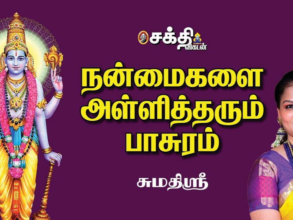 தினசரி வழிபாட்டில் பெருமாளை வணங்கும்போது சொல்ல வேண்டிய பாசுரம்   Sakthi Vikatan   Sumathi Sri  