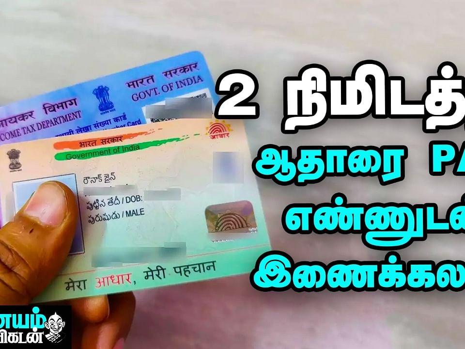 ஆதாரை PAN எண்ணுடன் இணைக்க 3 சுலபமான வழிகள் | How to Link Pan & Aadhaar in 2 Mins? | Nanayam Vikatan