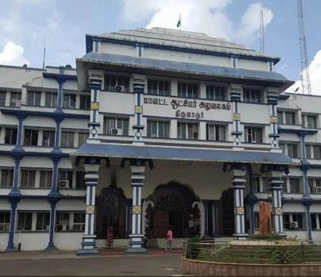 திருவாரூர் ஆட்சியர் அலுவலகம்