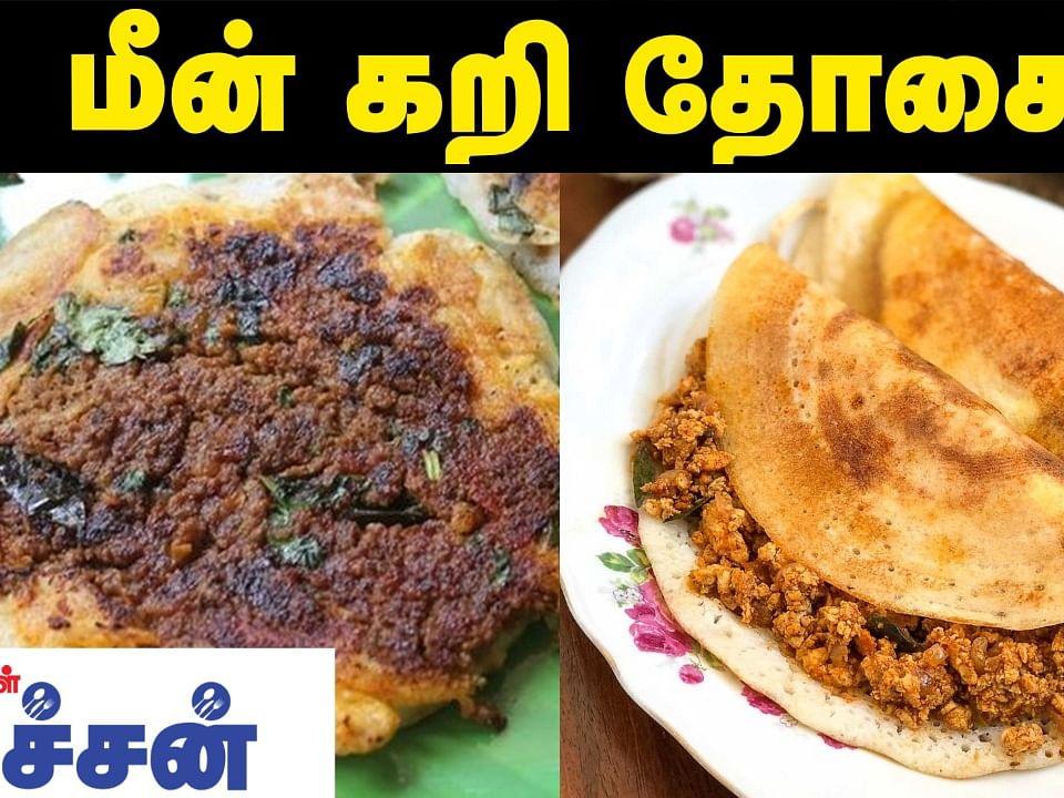 மீன் கறி தோசை செய்யலாம் வாங்க   Fish Curry Dosa Recipe in Tamil