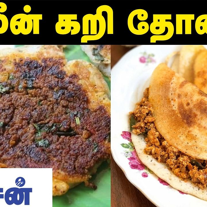 Fish Curry Dosa