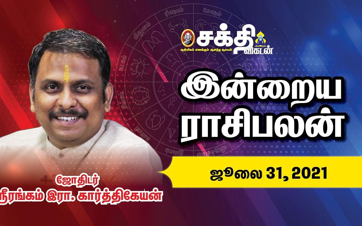 31/07/2021 Daily Rasi Palan - ராசி பலன்   today rasipalan