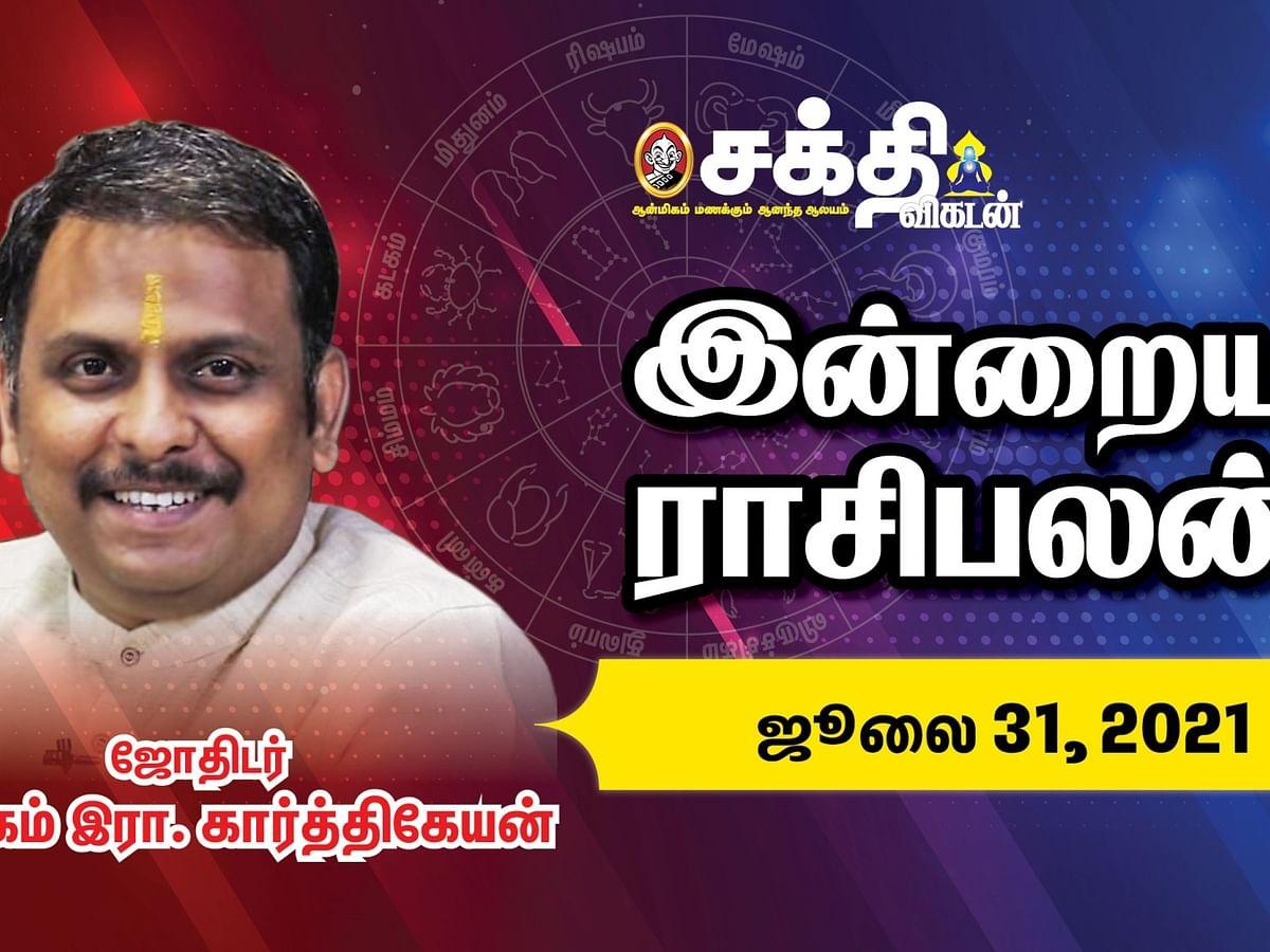 31/07/2021 | Daily Rasi Palan | இன்றைய ராசி பலன் | Astrology | Horoscope