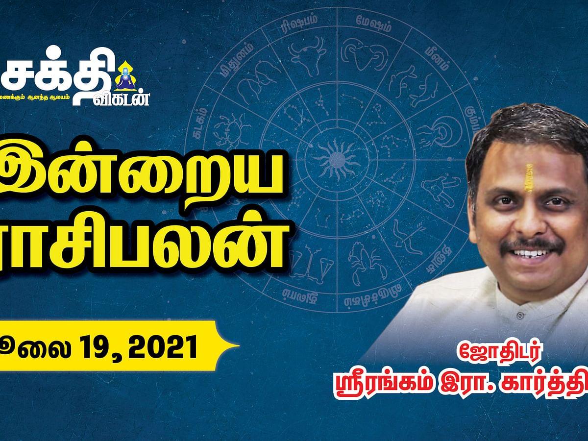 19/07/2021 - இன்றைய ராசி பலன்  Rasi Palangal Daily Horoscope #Astrology