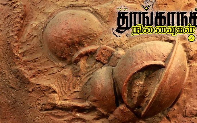 தூங்காநகர நினைவுகள் - 28: கீழடி - வரலாற்றின் ரகசியம்!