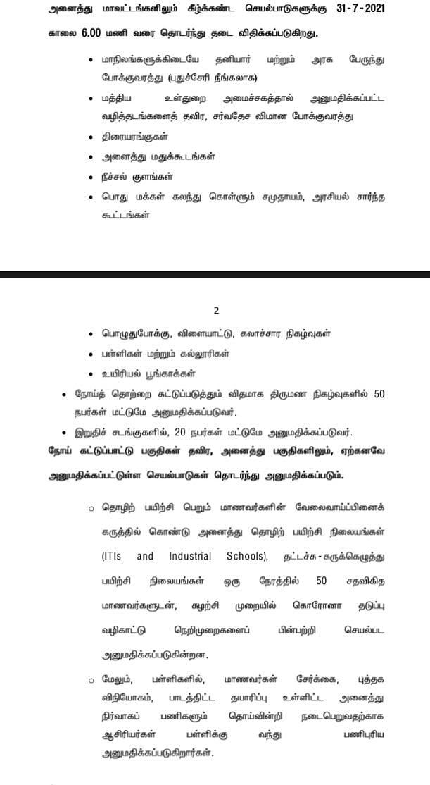Tamil News Today: தமிழ்நாடு ஊரடங்கு தளர்வுகளுடன் ஜூலை 31-ம் தேதி வரை நீட்டிப்பு - முதலமைச்சர் ஸ்டாலின்!