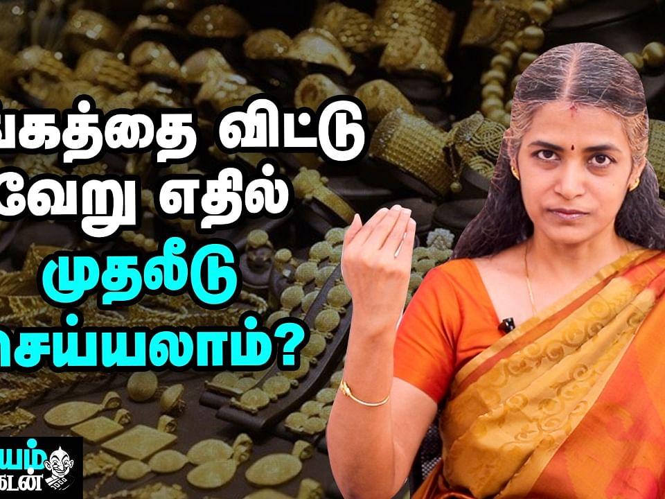 ஸ்மார்ட் இன்வெஸ்ட்டிங்... பெண்கள் ஏன் மாறவேண்டும்? | Nanayam Vikatan