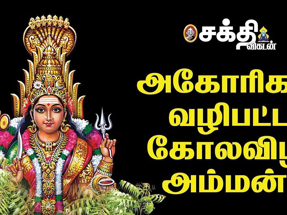 Mylapore | முண்டகக் கண்ணியம்மன், கோலவிழி அம்மன் கோயில் அற்புதங்கள் | #AadiSpecial