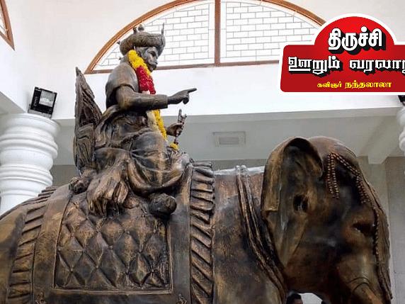 திருச்சி - ஊறும் வரலாறு - 3: தமிழர்களின் பெருமிதம் சோழன் கரிகாலன்!