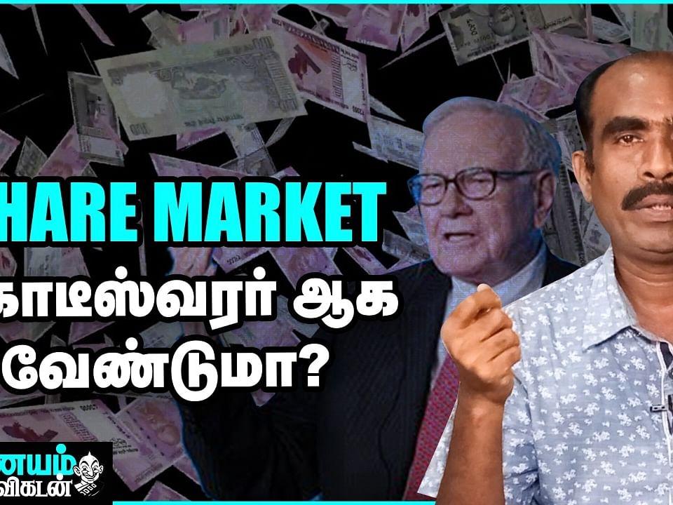 பங்கு முதலீட்டில் கோடீஸ்வரர் Warren Buffet காட்டும் 5 வழிமுறைகள்! | Share Market | Nanayam Vikatan
