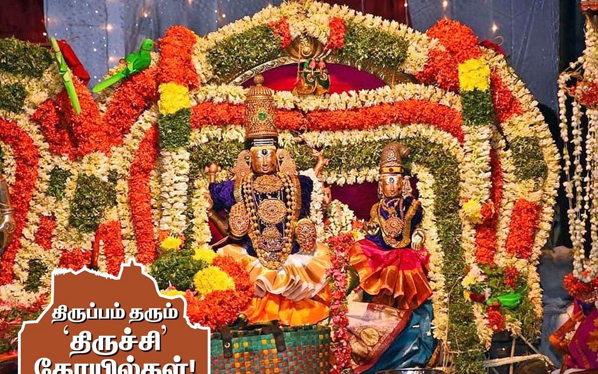 தாயுமாகிய செவ்வந்தி நாதர்... திருச்சி தாயுமானவர் கோயில் அற்புதங்கள்!