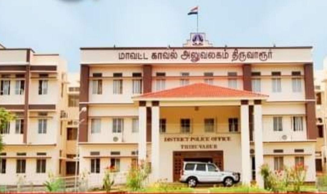 திருவாரூர் காவல் நிலையம்