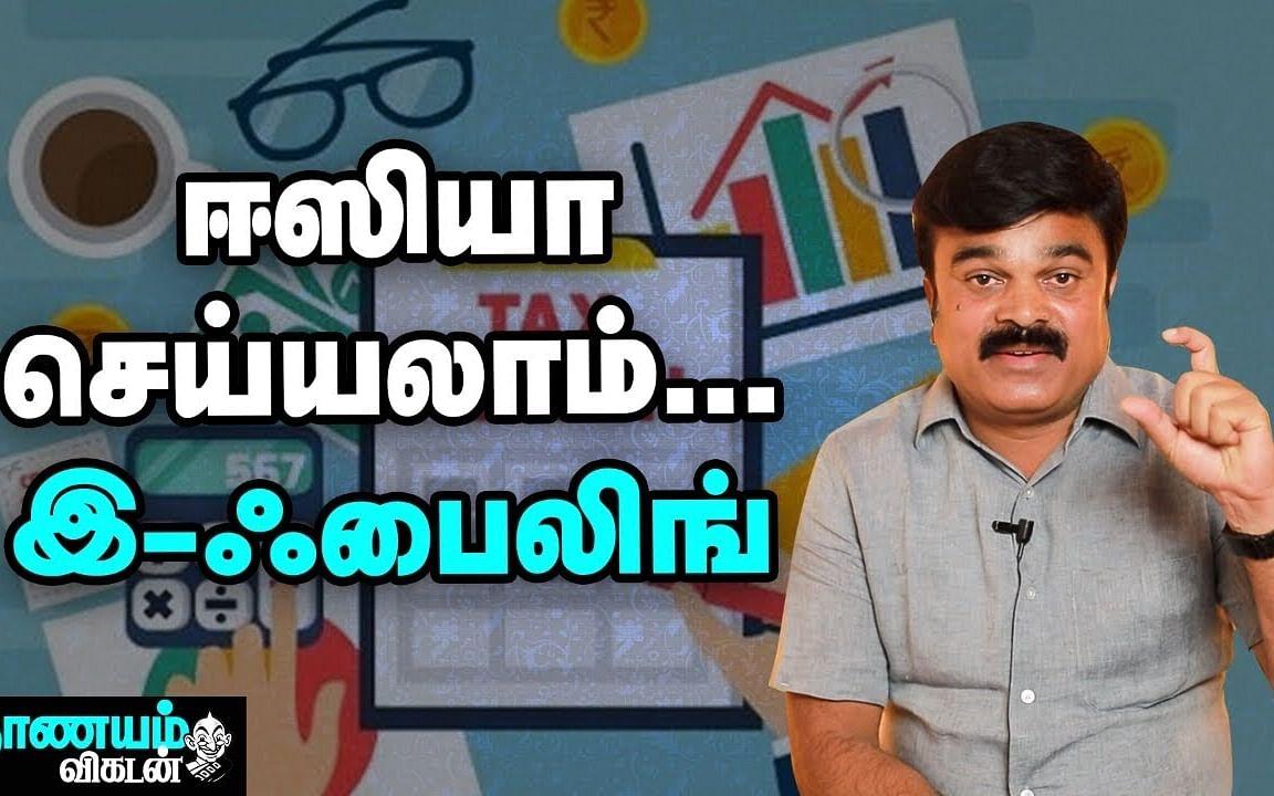 வருமான வரி கணக்கு தாக்கல்   IT e-Filing: Step by Step Guide   Nanayam Vikatan