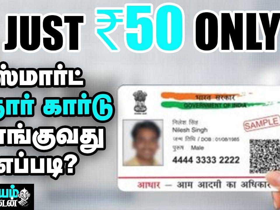 Online-ல் ஆதார் PVC கார்டுக்கு விண்ணப்பிப்பது எப்படி? | How to apply for Aadhaar PVC Card?
