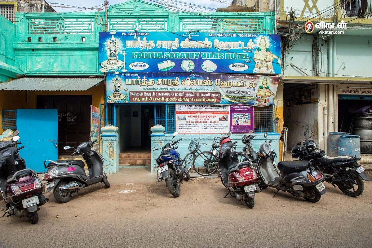 பார்த்தசாரதி விலாஸ்