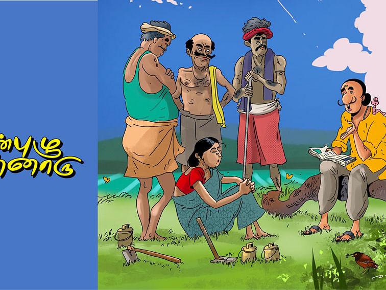 விவசாயிகள் சொல்லைத் தட்டாதே!