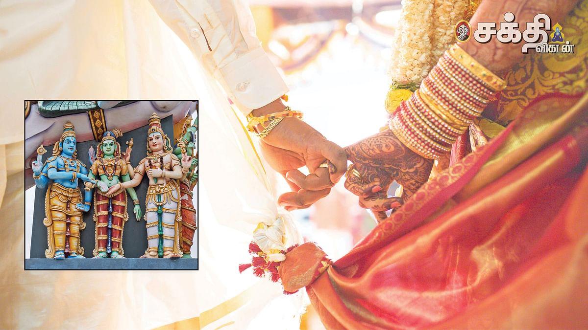 கல்யாண பரிகாரம்