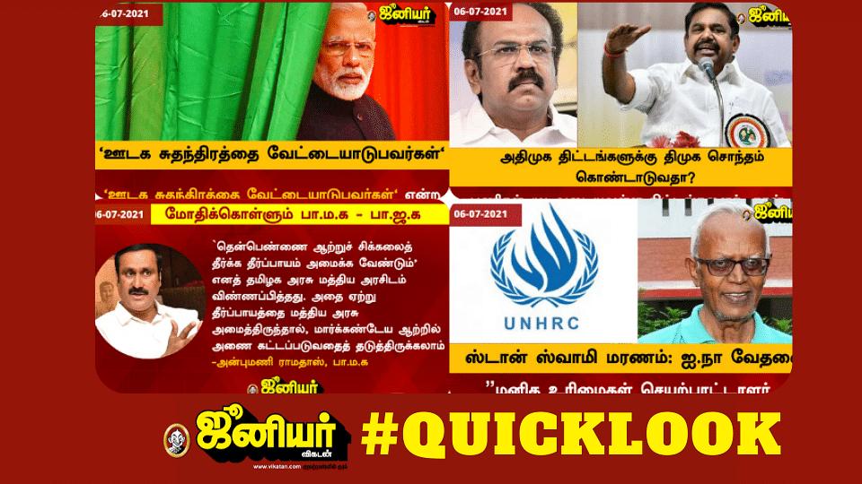 #Quicklook