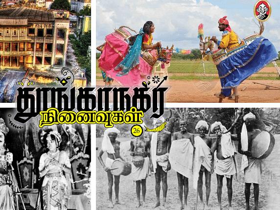 தூங்காநகர நினைவுகள் - 26: காலமாற்றத்தில் கலைகள், கலைஞர்கள்!