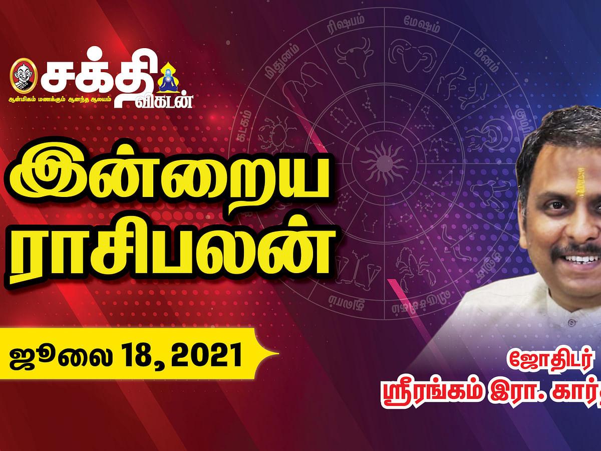 18/07/2021 இன்றைய ராசி பலன் - Rasi Palangal |Daily Horoscope |Astrology | Sakthi Vikatan #Astrology
