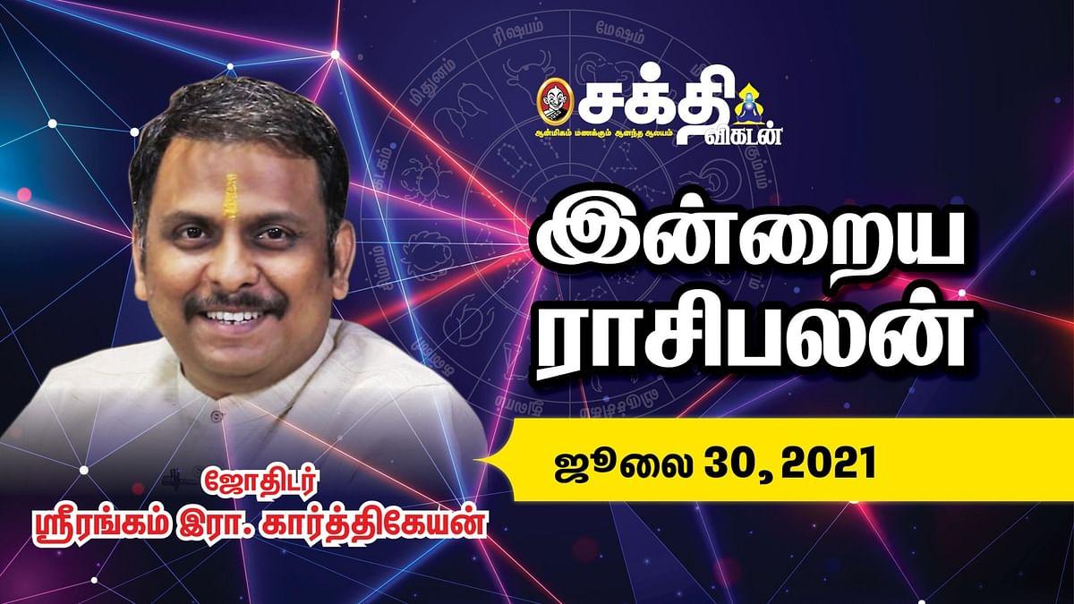 30/07/2021  இன்றைய ராசி பலன்  Daily Rasi Palan   Astrology