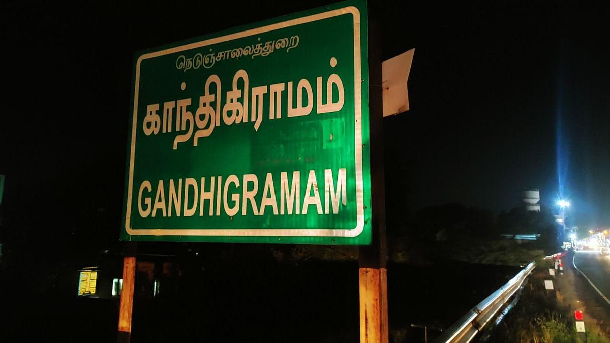 காந்திகிராமம்