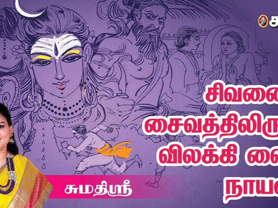 திருத்தொண்டர்தொகை உருவான வரலாறு... விறன்மிண்ட நாயனார்! ThiruthondarPuranam |