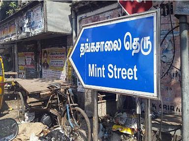 இடம்... பொருள்... ஆவல்: தங்கச்சாலை - சென்னையில் பணம் அச்சடிக்கப்பட்ட தெரு இதுதான்!