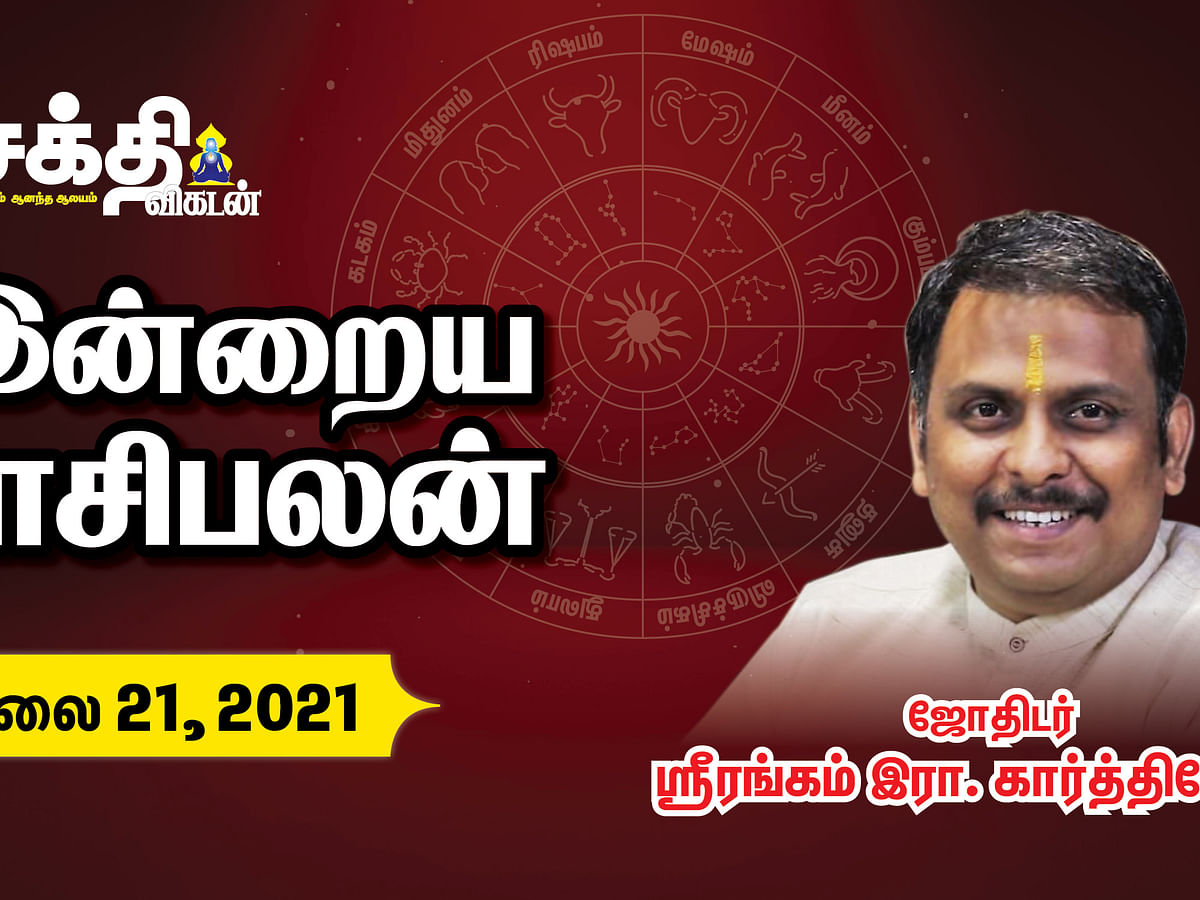 இன்றைய ராசி பலன் - Today Rasi Palan   Daily Horoscope - July 21, 2021 Daily Rasipalan  Horoscope