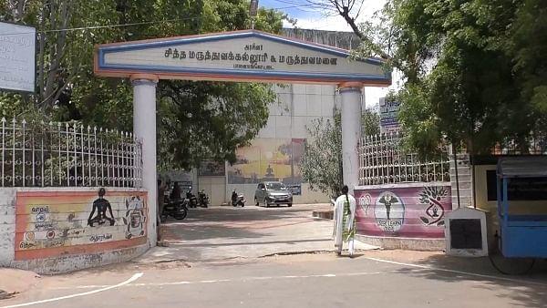 அரசு சித்த மருத்துவக் கல்லூரி