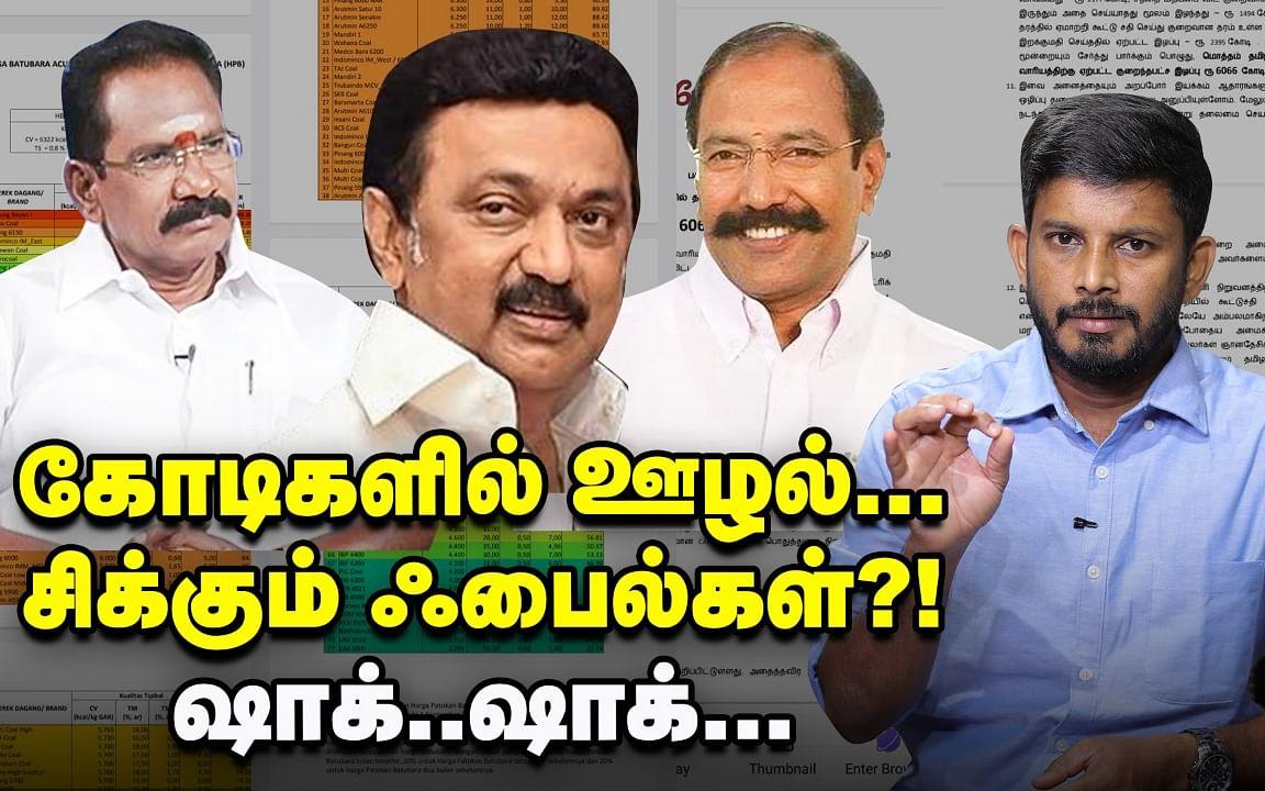 தங்கமணி, செல்லூர் ராஜூ... ஸ்டாலினின் அடுத்த ஸ்கெட்ச்?! | Elangovan Explains