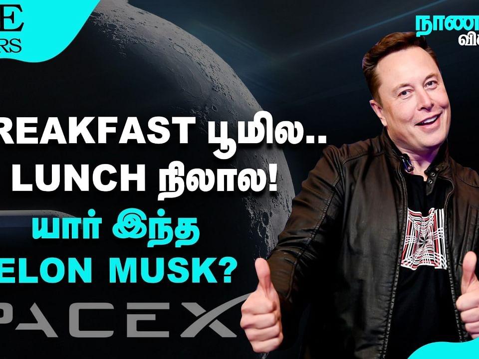 விண்வெளிக்கு ஒரு `வாக்' போகலாம்! - Elon Musk-ன் கனவுத் திட்டம்   Space X   Nanayam Vikatan