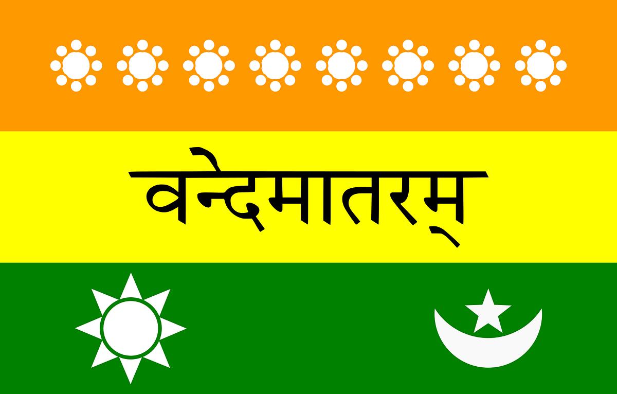 சிந்திர பிரசாத் போஸ் உருவாக்கிய கொடி