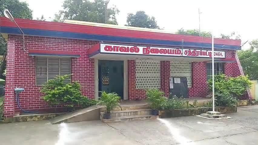 சத்திரப்பட்டி காவல் நிலையம்